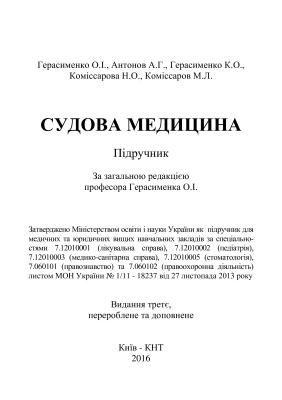 Герасименко О.І., Антонов А.Г., Герасименко К.О., Коміссарова Н.О., Коміссаров М.Л. Судова медицина