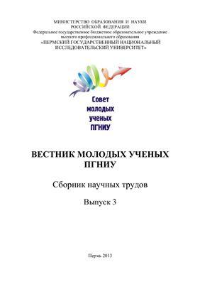 Вестник молодых ученых ПГНИУ. Выпуск 3