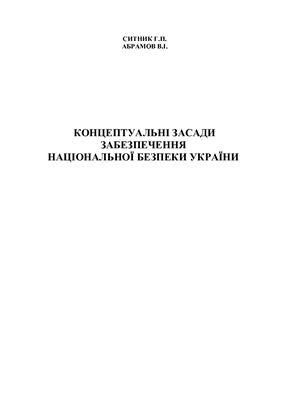 Навчальний посібник - Концептуальні засади забезпечення національної безпеки України