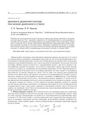 Чанкаев С.К., Яковлев В.Я. Динамика движения снаряда при низких давлениях в стволе
