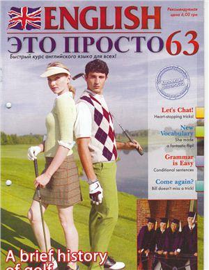 English - это просто 2005 №63