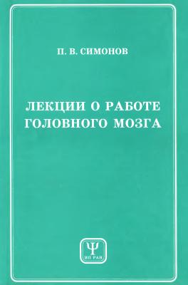 Симонов П.В. Лекции о работе головного мозга. Потребностно-информационная теория высшей нервной деятельности