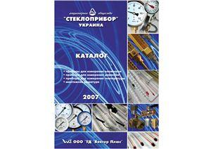 Стеклоприбор Украина. Каталог контрольно-измерительных приборов