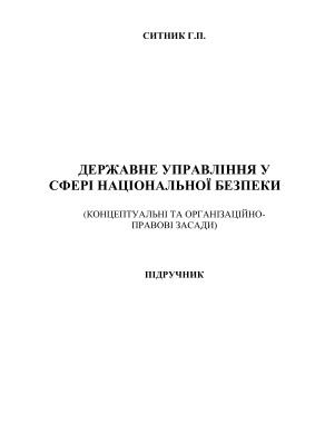 Ситник Г.П. Державне управління у сфері національної безпеки (концептуальні та організаційно-правові засади)
