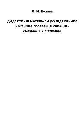 Булава Л.М. Фізична географія України (дидактичний матеріал, 8 клас)