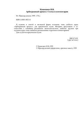 Кананович И.В. Арбитражный процесс: Схемы и комментарии