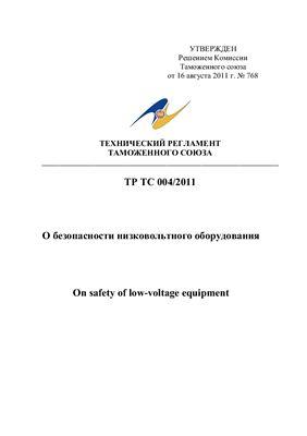 ТР ТС 004/2001 Технический регламент таможенного союза О безопасности низковольтного оборудования