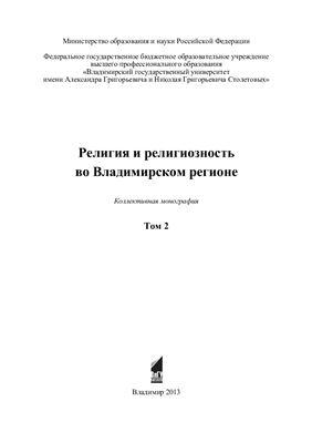 Аринин Е.И. (ред.) Религия и религиозность во Владимирском регионе. Том 2