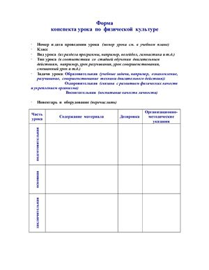 Лекции - Форма конспекта урока по физической культуре