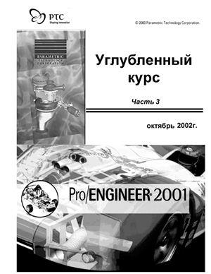 Алексеев К. Pro ingineer 2001. Углубленный курс. Том 3