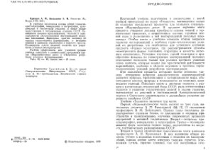 Кравцов А.И., Бакалдина А.П. Геология