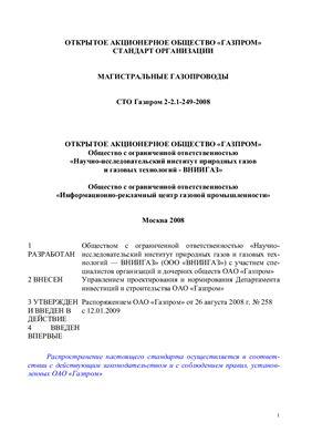 СТО Газпром 2-2.1-249-2008 Магистральные газопроводы