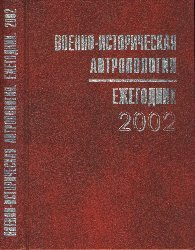 Военно-историческая антропология. Ежегодник, 2002. Предмет, задачи, перспективы развития. Часть 1