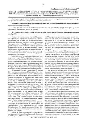 Гаврилова Е.А., Земцовский Э.В. Внезапная сердечная смерть и гипертрофия миокарда у спортсменов