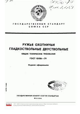 ГОСТ 18406-79 Ружья охотничьи гладкоствольные двуствольные. Общие технические требования