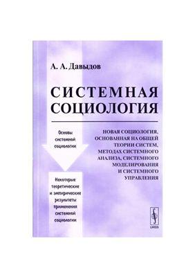 Давыдов А.А. Системная социология