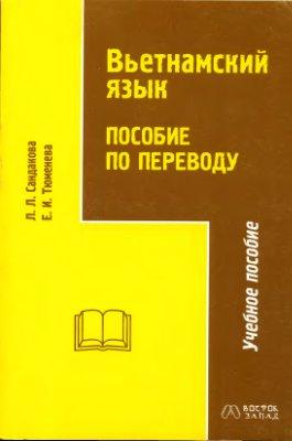 Сандакова Л.Л., Тюменева Е.И. Вьетнамский язык. Пособие по переводу