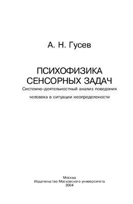 Гусев А.Н. Психофизика сенсорных задач: Системно-деятельностный анализ поведения человека в ситуации неопределенности
