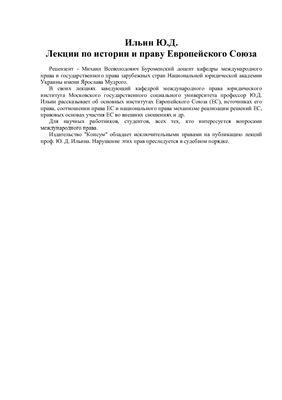 Ильин Ю.Д. Лекции по истории и праву Европейского Союза