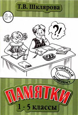 Шклярова Т.В. Памятки. 1-5 класс. Справочные таблицы и алгоритмы действий