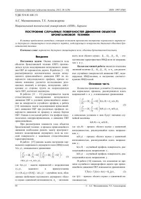 Мазманишвили А.С., Александрова Т.Е. Построение случайных поверхностей движения объектов бронетанковой техники