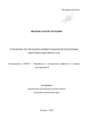Иванов С.С. Разработка ресурсосберегающей технологии подготовки попутного нефтяного газа