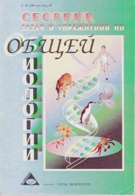 Овчинников С.А. Сборник задач и упражнений по общей биологии