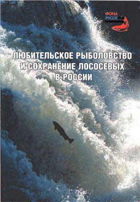 Зиничев В.В., Саяпина Ю.В. (сост.) Любительское рыболовство и сохранение лососевых в России