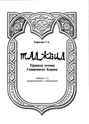 Харисова Г.Х. Таджвид. Правила чтения Священного Корана