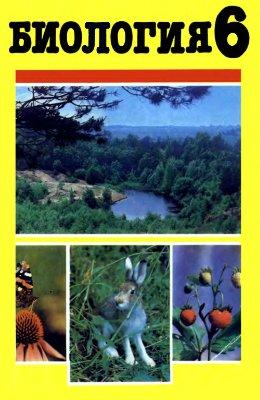 Беркинблит М.Б., Чуб В.В. Биология. Экспериментальный учебник для 6 класса