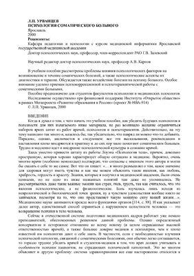 Урванцев Л.П. Психология соматического больного