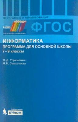 Угринович Н.Д., Самылкина Н.Н. Информатика. Программа для основной школы. 7-9 классы