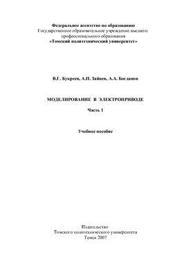 Букреев В.Г., Зайцев А.П., Богданов А.А. Моделирование в электроприводе (Часть 1) Учебное пособие