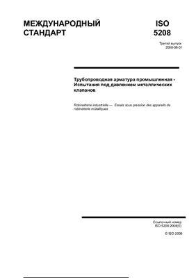 ISO 5208 Трубопроводная арматура промышленная - Испытания под давлением металлических клапанов