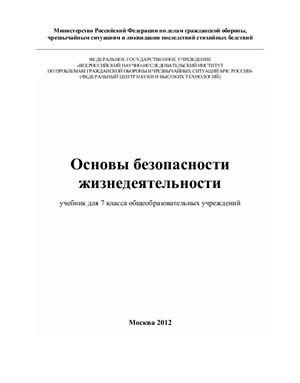 Аюбов Э.Н., Верескун А.В. и др. Основы безопасности жизнедеятельности. 7 класс