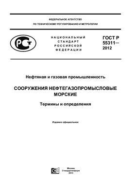 ГОСТ Р 55311-2012 Нефтяная и газовая промышленность. Сооружения и газовая промышленность. Сооружения нефтегазопромысловые морские. Термины и определения