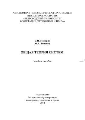 Маторин С.И., Зимовец О.А. Общая теория систем