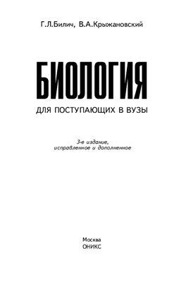 Билич Г.Л., Крыжановский В.А. Биология для поступающих в вузы