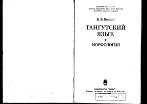 Кепинг К.Б. Тангутский язык. Морфология