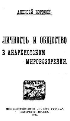 Боровой А. Личность и общество в анархистском мировоззрении