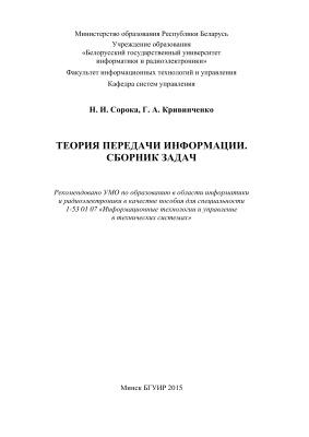 Сорока Н.И., Кривинченко Г.А. Теория передачи информации. Сборник задач