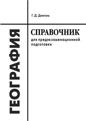 Довгань Г.Д. Справочник по географии