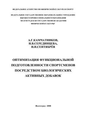 Камчатников А.Г., Серединцева Н.В. Сентябрёв Н.Н. Оптимизация функциональной подготовленности спортсменов посредством биологически активных добавок