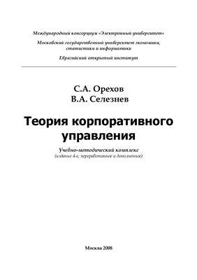 Орехов С.А., Селезнев В.А. Теория корпоративного управления