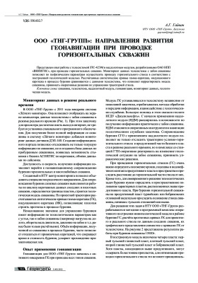 Гайван А.Г. ООО ТНГ-ГРУПП: Направления развития геонавигации при проводке горизонтальных скважин