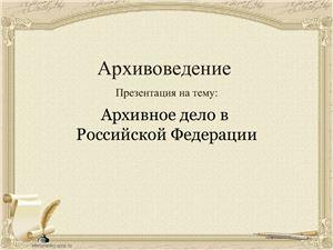 Архивное дело в Российской Федерации