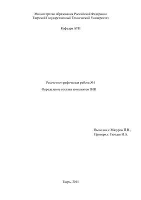БУМ-РУ1