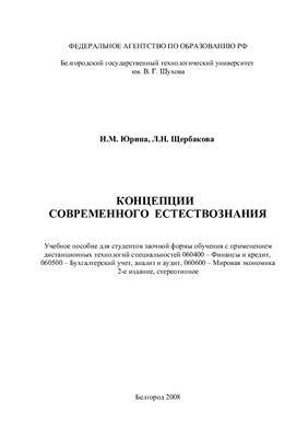 Юрина Н.М., Щербакова Л.Н. Концепции современного естествознания