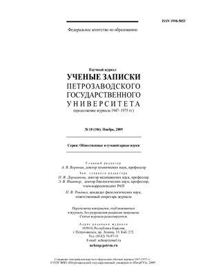 Ученые записки Петрозаводского государственного университета 2009 № 10 (104) Ноябрь Серия: Общественные и гуманитарные науки