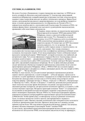 Гаврилов М. Спутник, Калашников, ТРИЗ